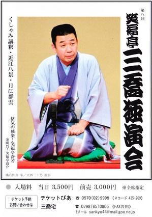 sankyo20140426_01.jpg