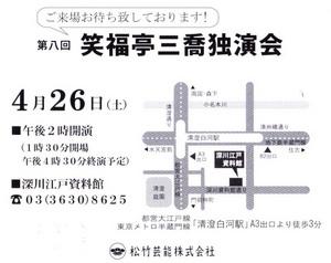 sankyo20140426_02.jpg